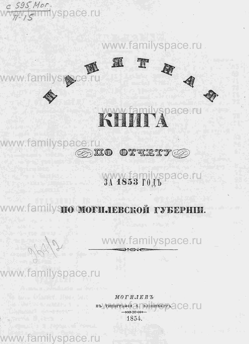 Поиск по фамилии - Памятная книга за 1853 год по Могилёвской губернии, страница 1