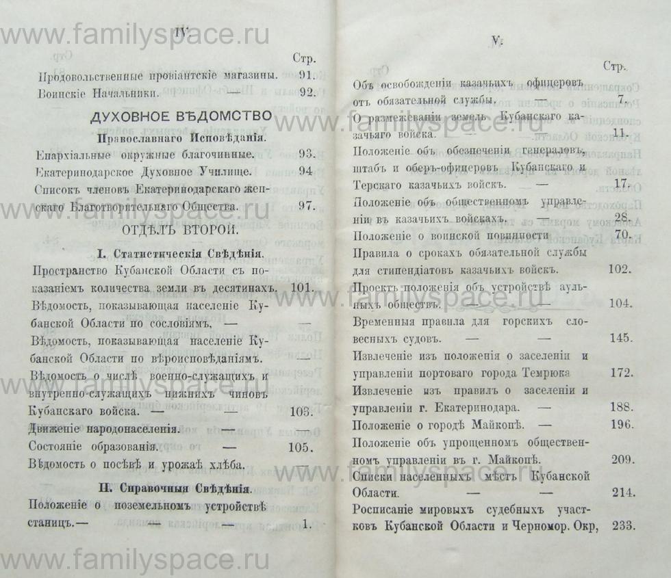Поиск по фамилии - Памятная книжка Кубанской области на 1874 год, страница 4