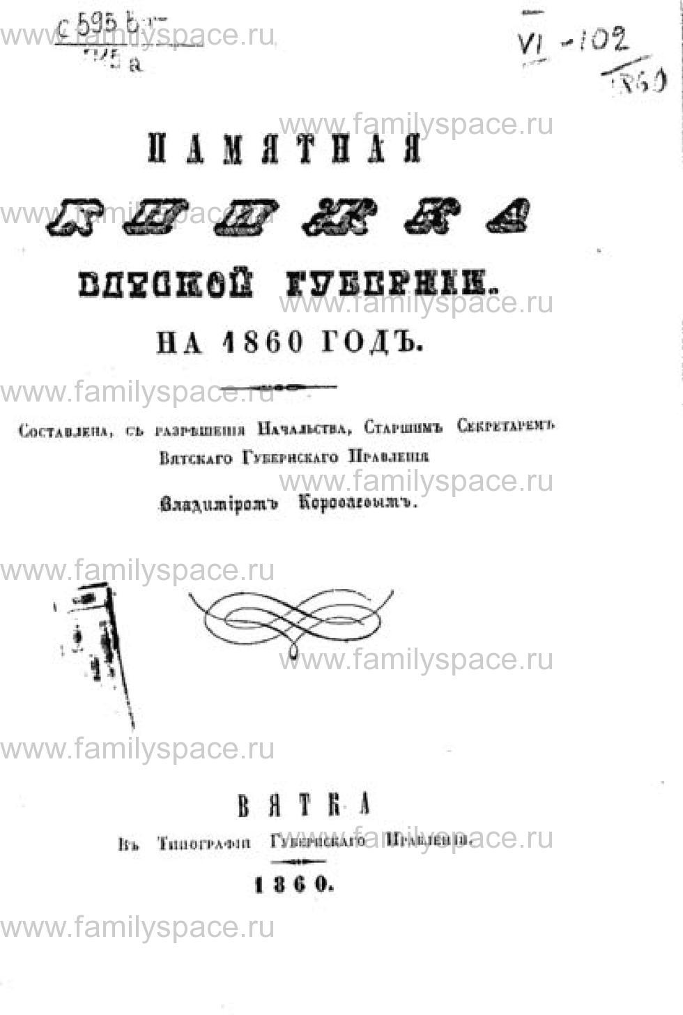 Поиск по фамилии - Памятная книжка Вятской губернии - 1860, страница -6