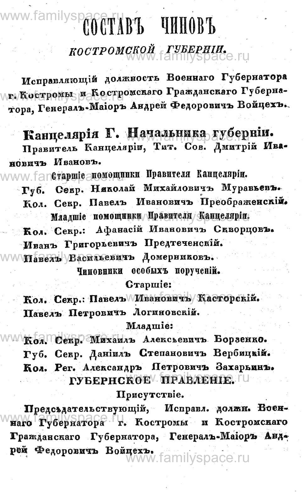 Поиск по фамилии - Памятная книжка Костромской губернии на 1857 год, страница 1