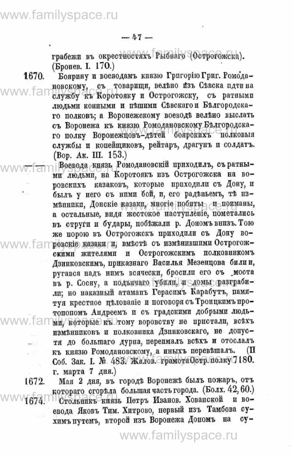 Поиск по фамилии - Памятная книжка Воронежской губернии на 1863-1864 годы, страница 47