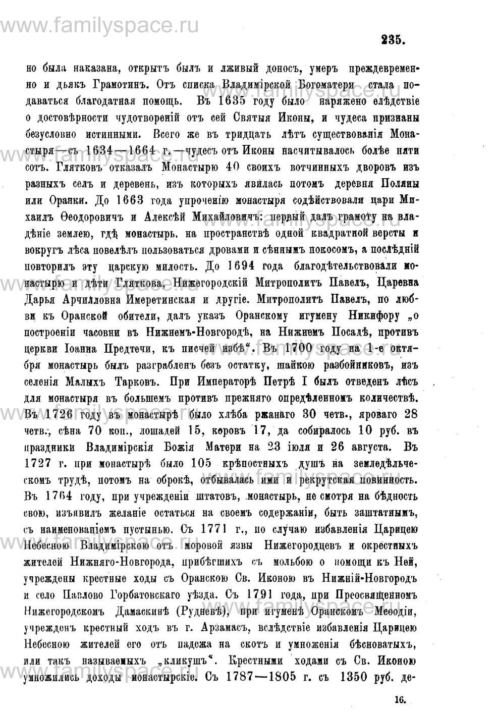 Поиск по фамилии - Адрес-календарь Нижегородской епархии на 1888 год, страница 1235