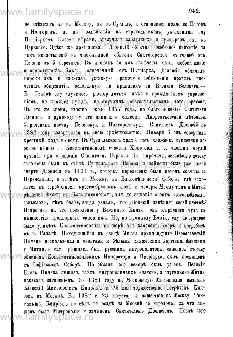 Поиск по фамилии - Адрес-календарь Нижегородской епархии на 1888 год, страница 1949