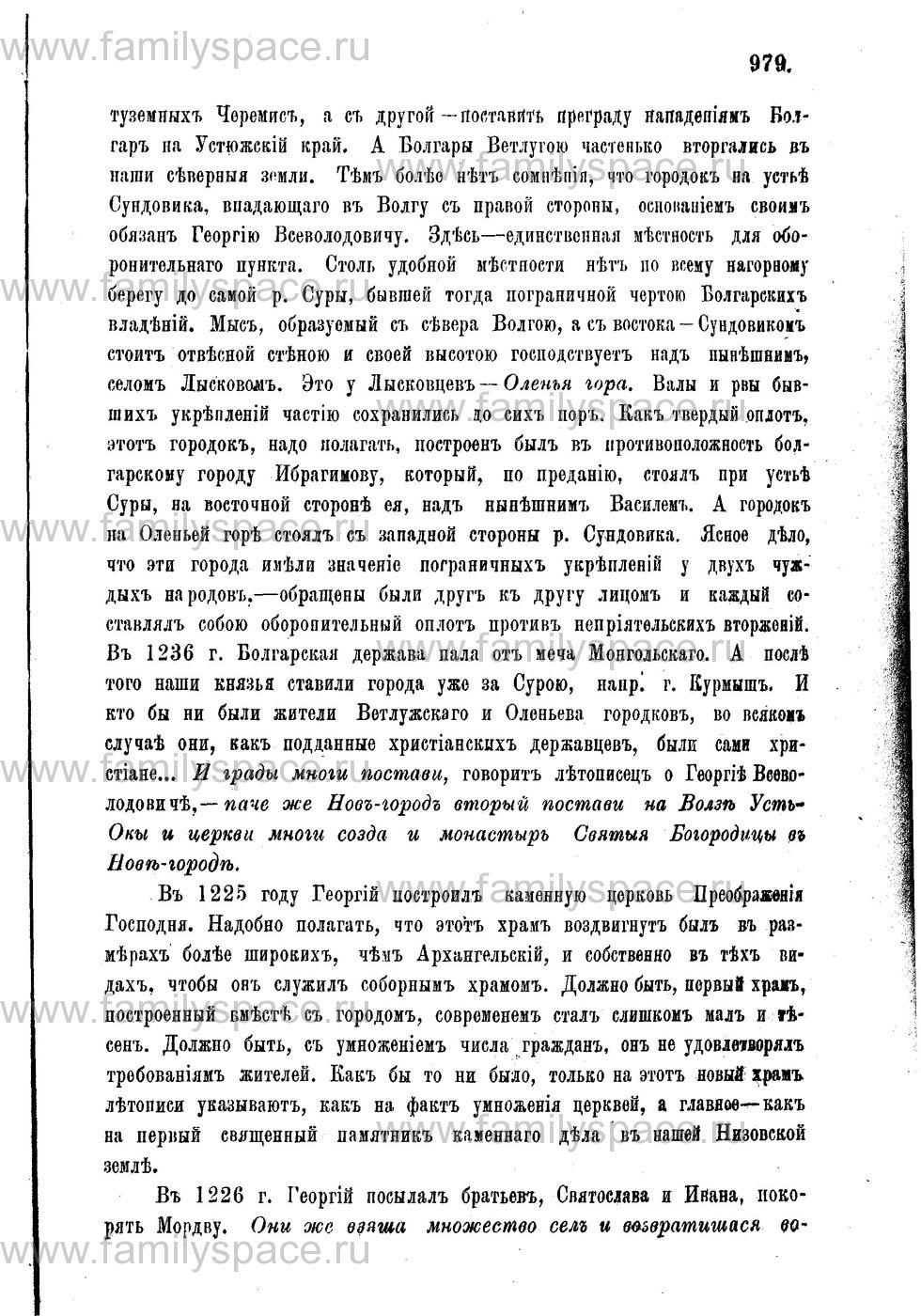 Поиск по фамилии - Адрес-календарь Нижегородской епархии на 1888 год, страница 1979
