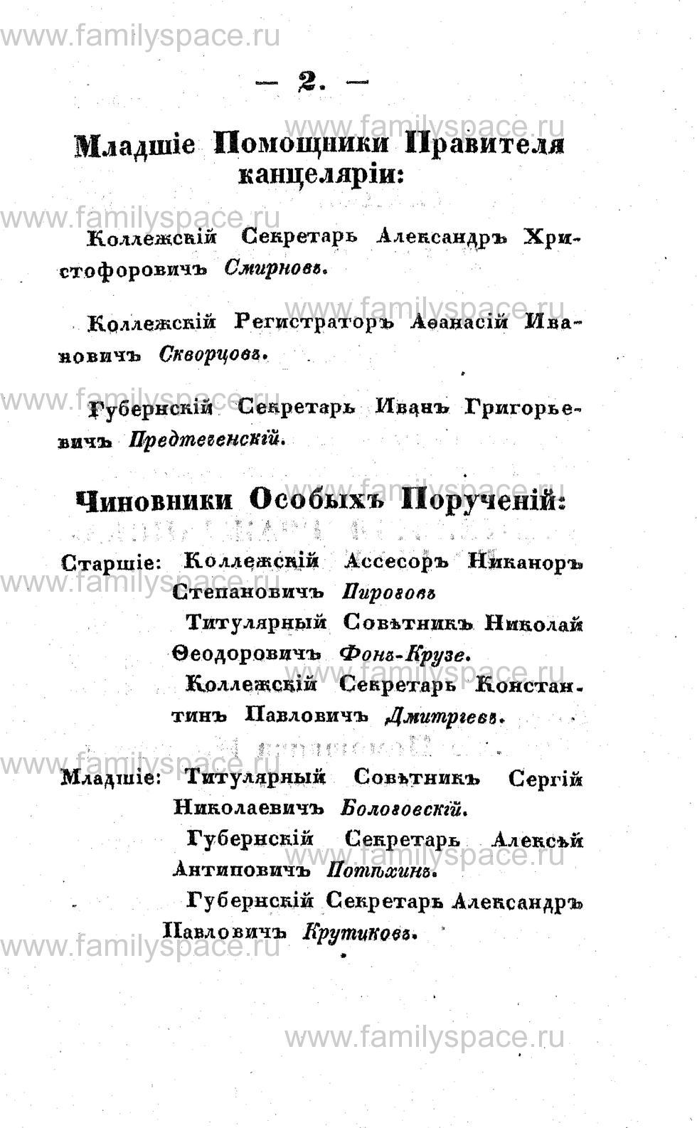 Поиск по фамилии - Памятная книжка Костромской губернии на 1853 год, страница 2