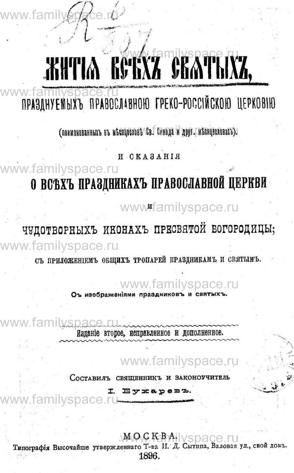 Поиск по фамилии - Жития всех святых, 1896 г., страница 1