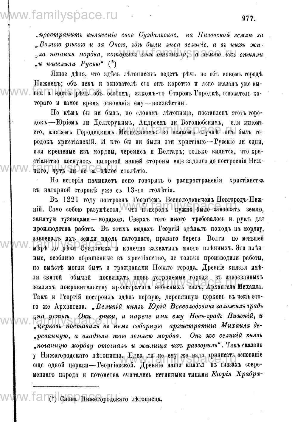 Поиск по фамилии - Адрес-календарь Нижегородской епархии на 1888 год, страница 1977