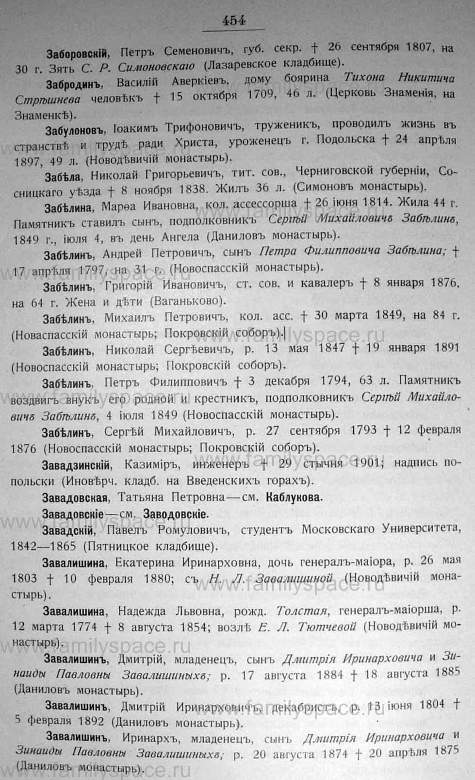 Поиск по фамилии - Московский некрополь, т.1, 1907 г., страница 2454