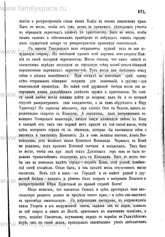 Поиск по фамилии - Адрес-календарь Нижегородской епархии на 1888 год, страница 1975