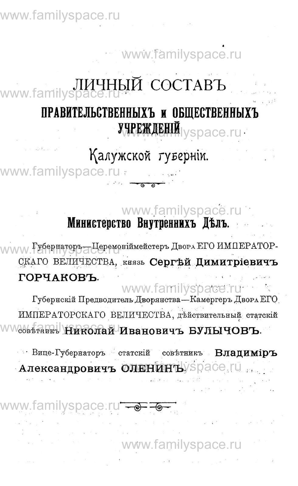 Поиск по фамилии - Памятная книжка и адрес-календарь Калужской губернии на 1911 год, страница 2003