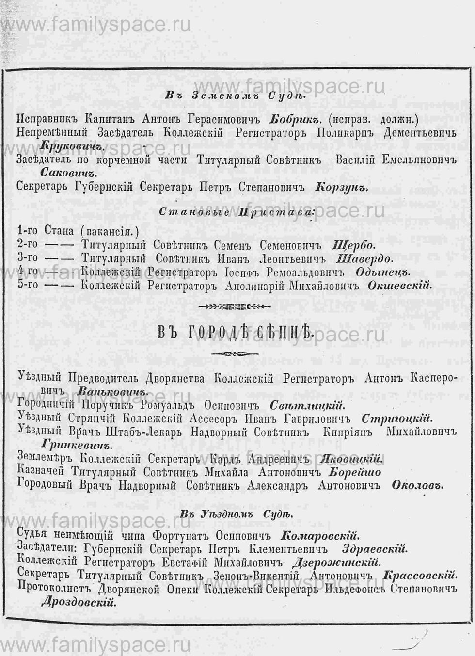 Поиск по фамилии - Памятная книга за 1853 год по Могилёвской губернии, страница 21