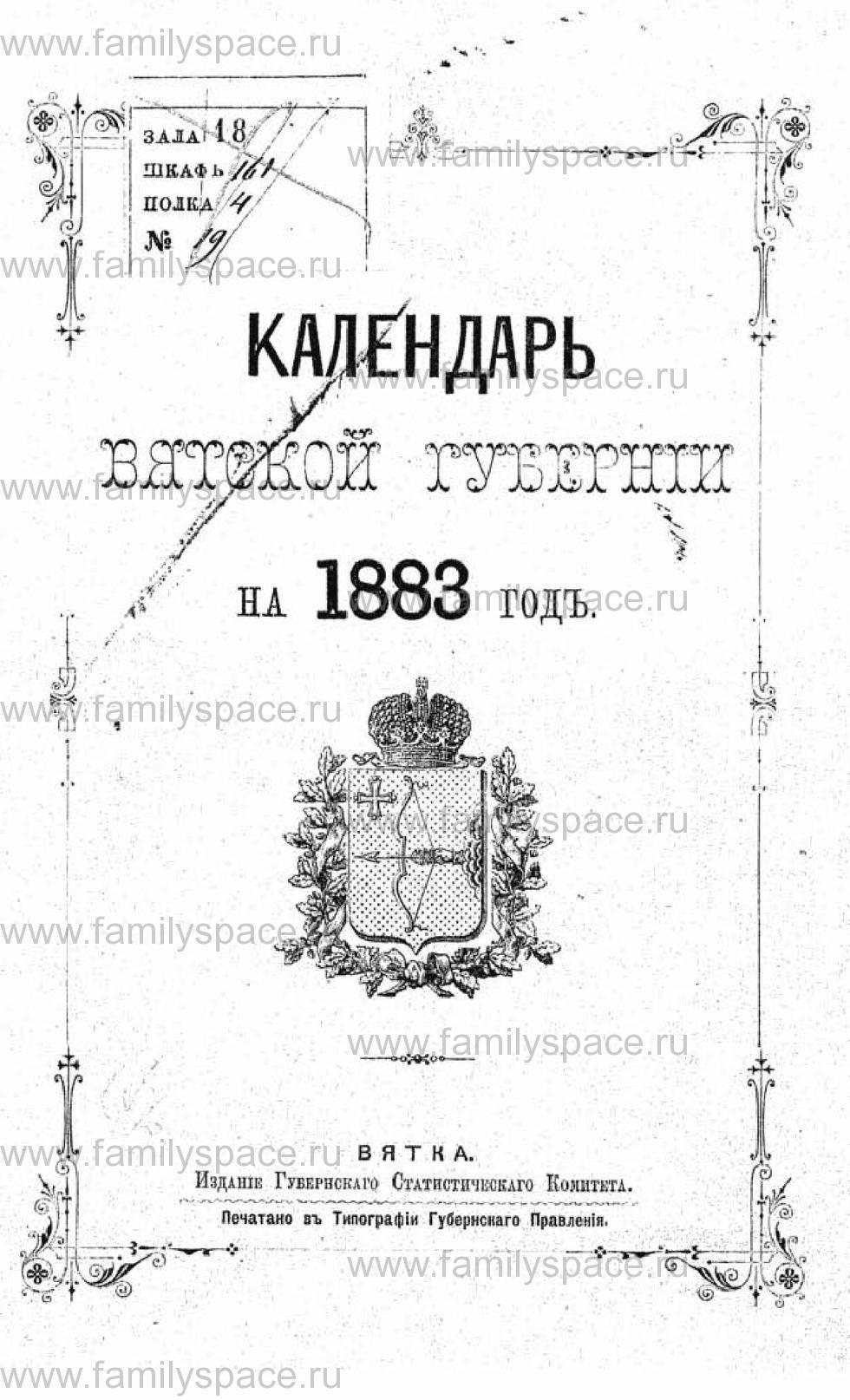 Поиск по фамилии - Календарь Вятской губернии на 1883 год, страница 1