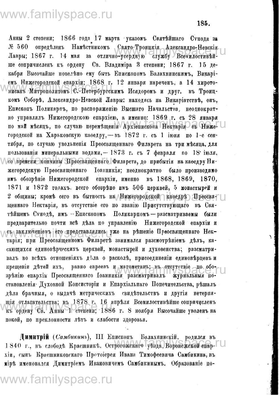 Поиск по фамилии - Адрес-календарь Нижегородской епархии на 1888 год, страница 1185