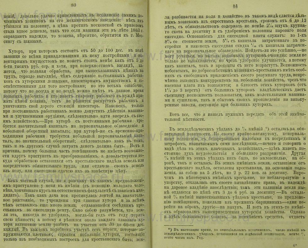 Поиск по фамилии - Памятная книжка Нижегородской губернии на 1865 год, страница 1080