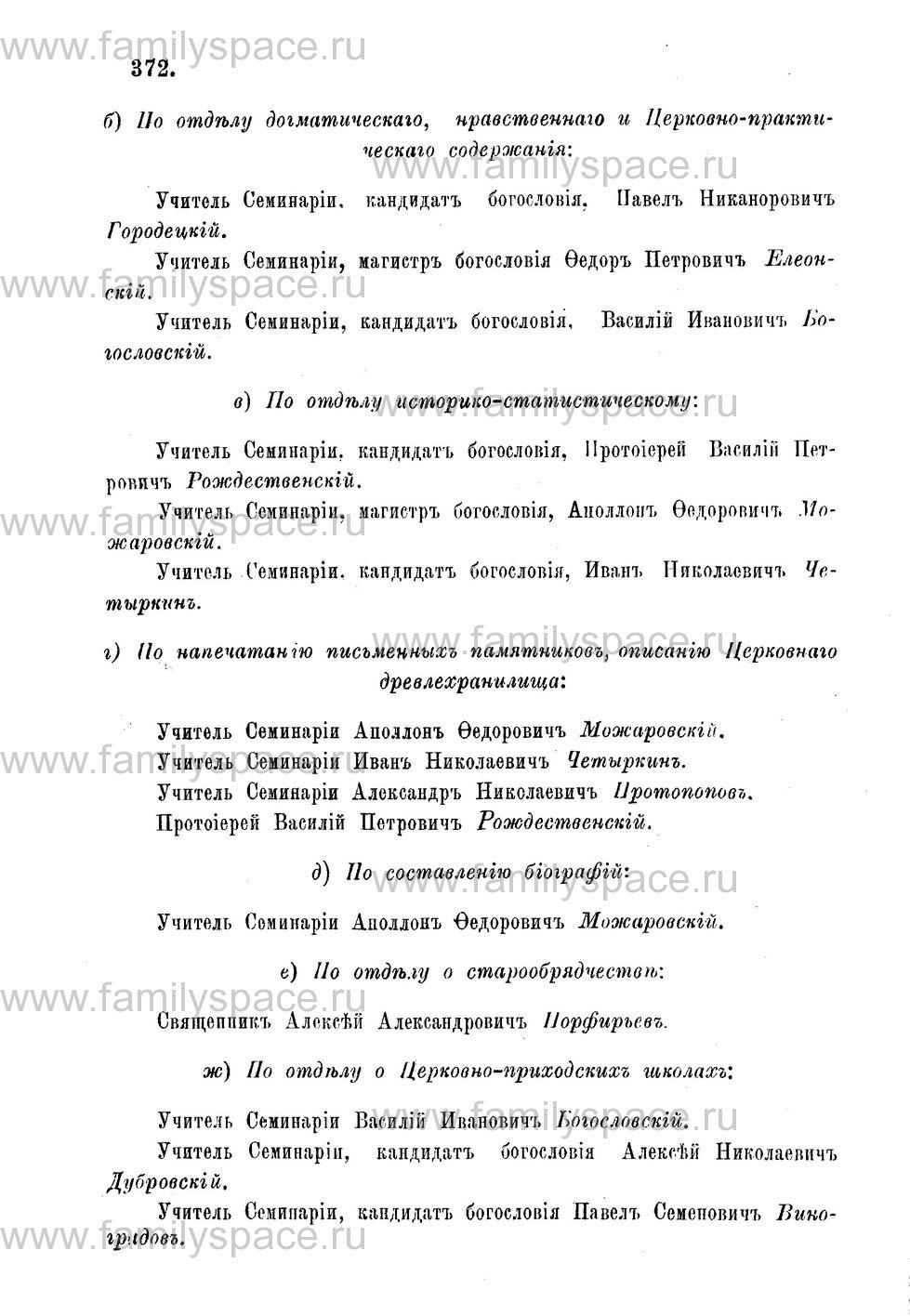Поиск по фамилии - Адрес-календарь Нижегородской епархии на 1888 год, страница 1372