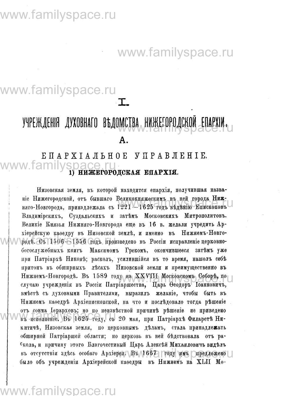 Поиск по фамилии - Адрес-календарь Нижегородской епархии на 1888 год, страница 1125