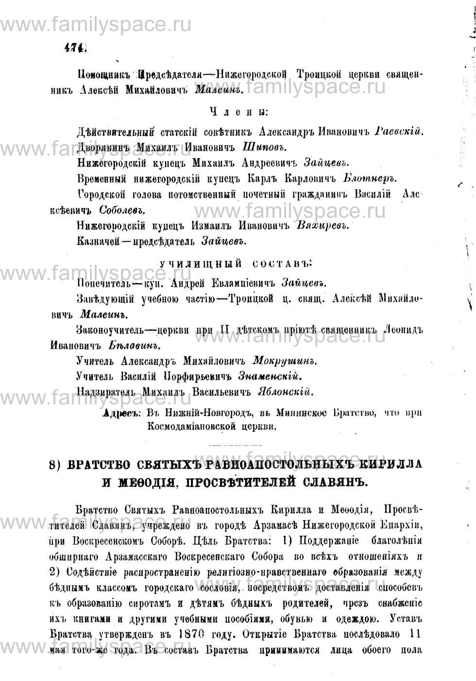 Поиск по фамилии - Адрес-календарь Нижегородской епархии на 1888 год, страница 1474