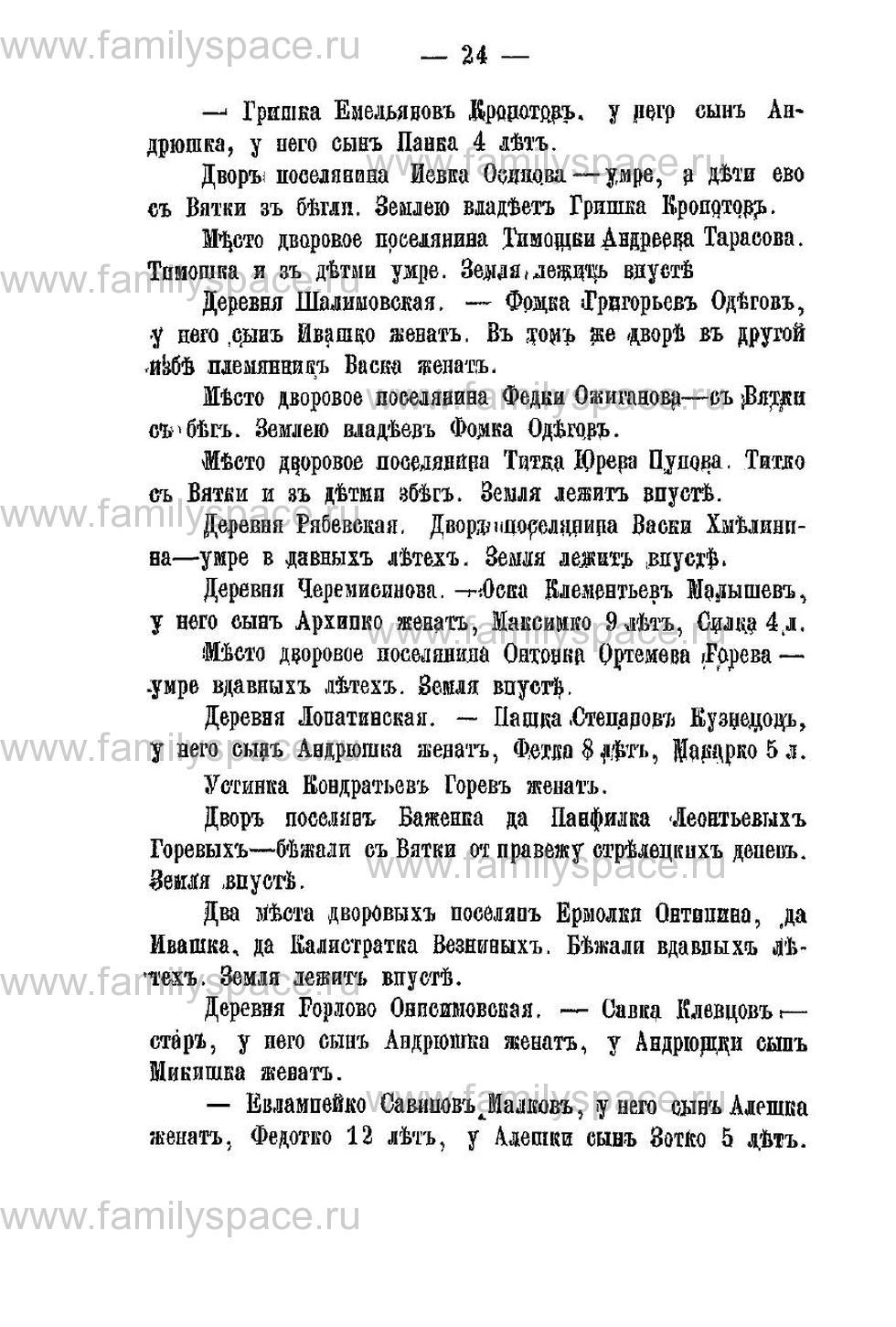 Поиск по фамилии - Переписная книга Орлова и волостей 1678 г, страница 20