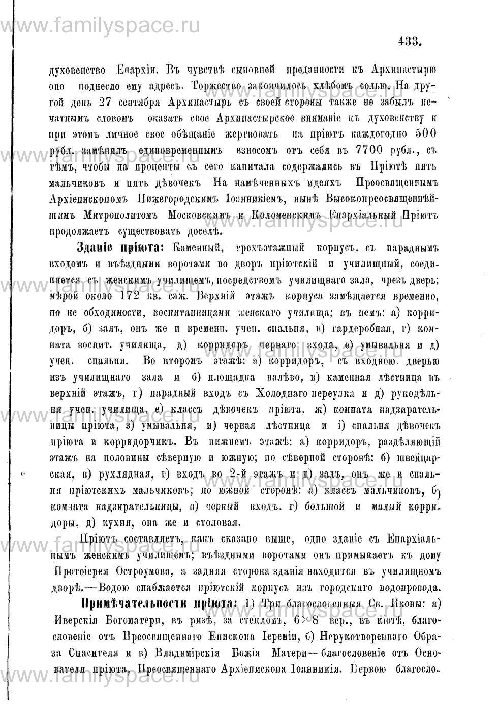 Поиск по фамилии - Адрес-календарь Нижегородской епархии на 1888 год, страница 1433