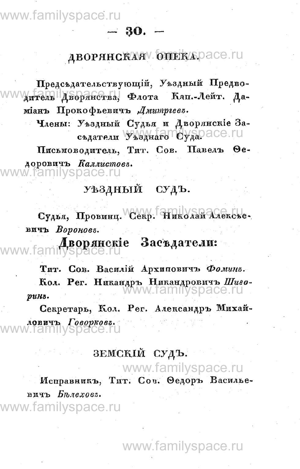 Поиск по фамилии - Памятная книжка Костромской губернии на 1853 год, страница 30