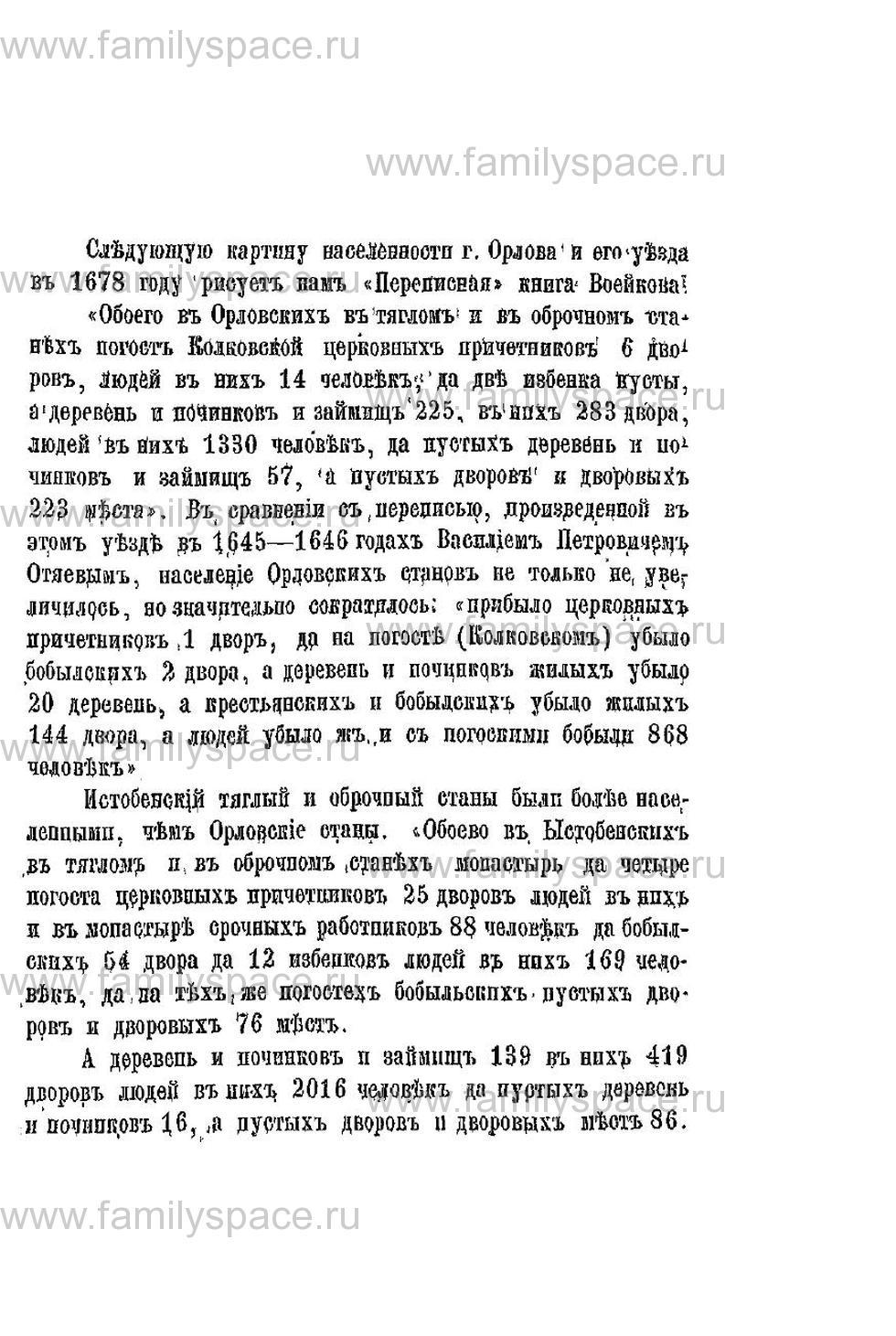 Поиск по фамилии - Переписная книга Орлова и волостей 1678 г, страница 117