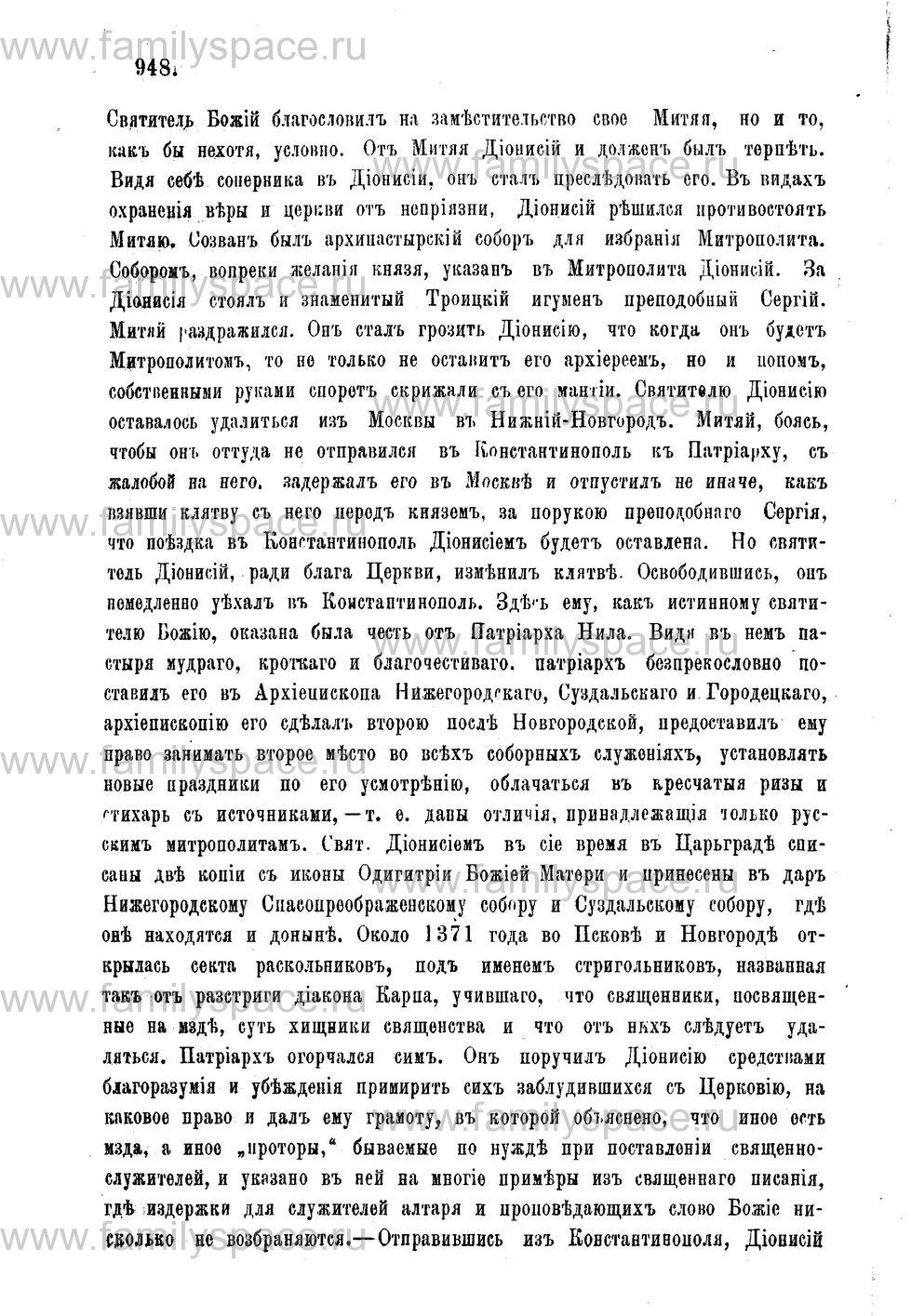 Поиск по фамилии - Адрес-календарь Нижегородской епархии на 1888 год, страница 1948