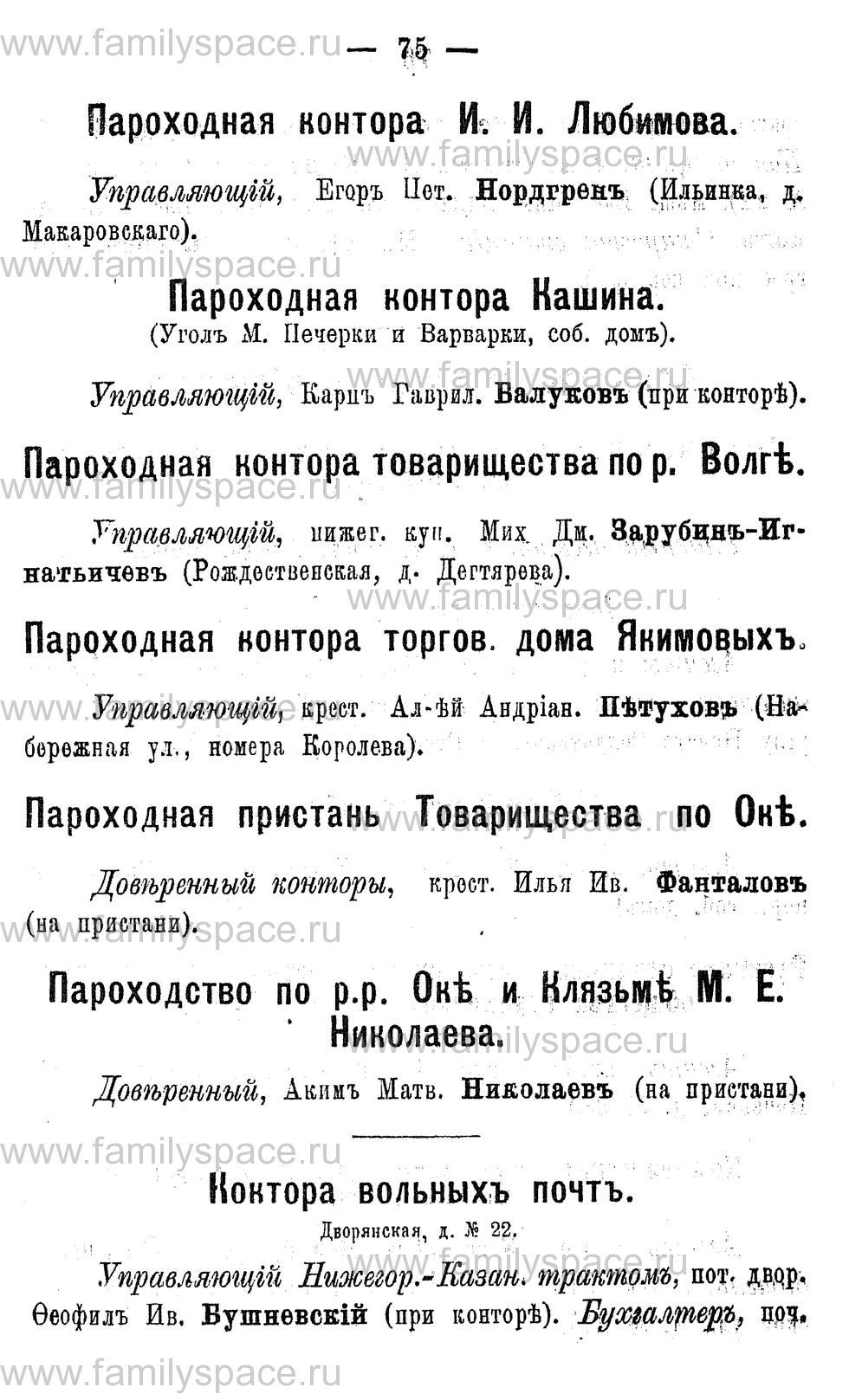 Поиск по фамилии - Адрес-календарь Нижегородской губернии на 1891 год, страница 75