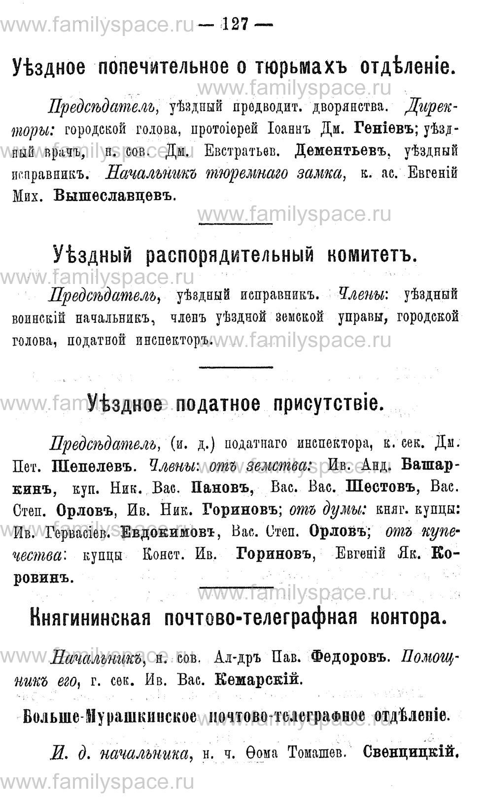Поиск по фамилии - Адрес-календарь Нижегородской губернии на 1891 год, страница 127