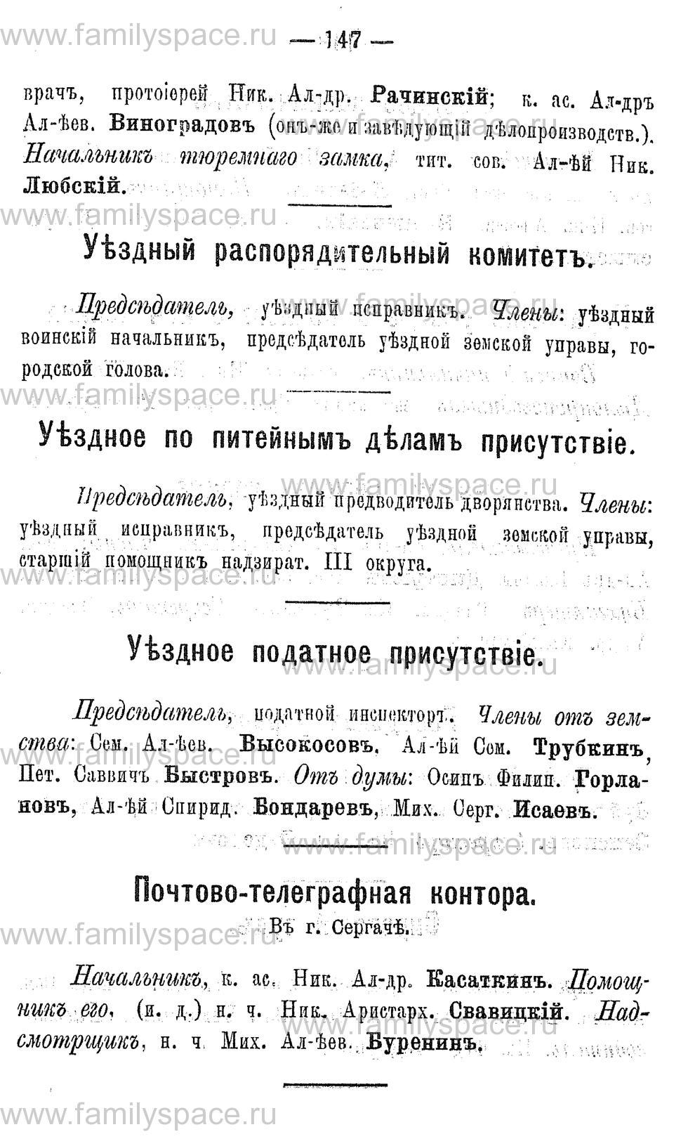 Поиск по фамилии - Адрес-календарь Нижегородской губернии на 1891 год, страница 147