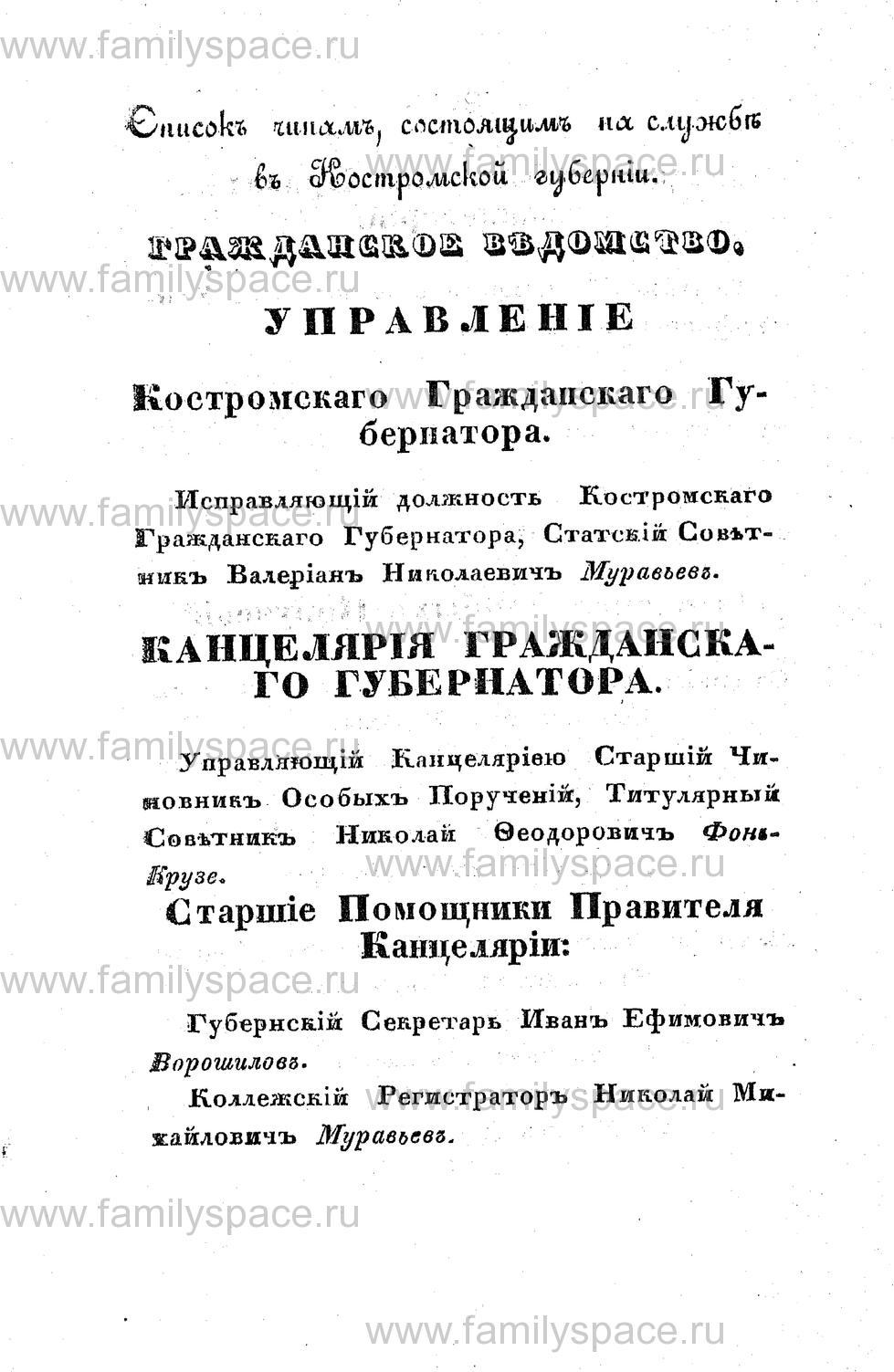 Поиск по фамилии - Памятная книжка Костромской губернии на 1853 год, страница 1