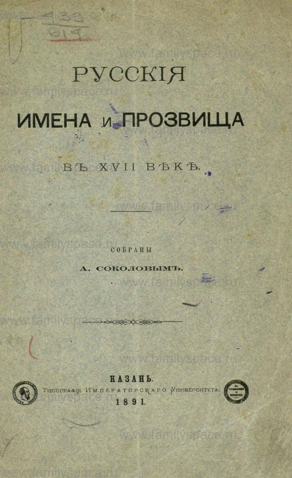 Поиск по фамилии - Русские имена и прозвища в 17 веке, страница 1