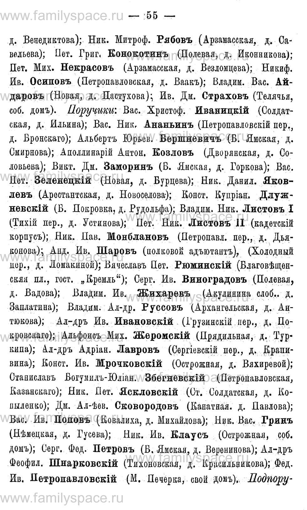 Поиск по фамилии - Адрес-календарь Нижегородской губернии на 1891 год, страница 55