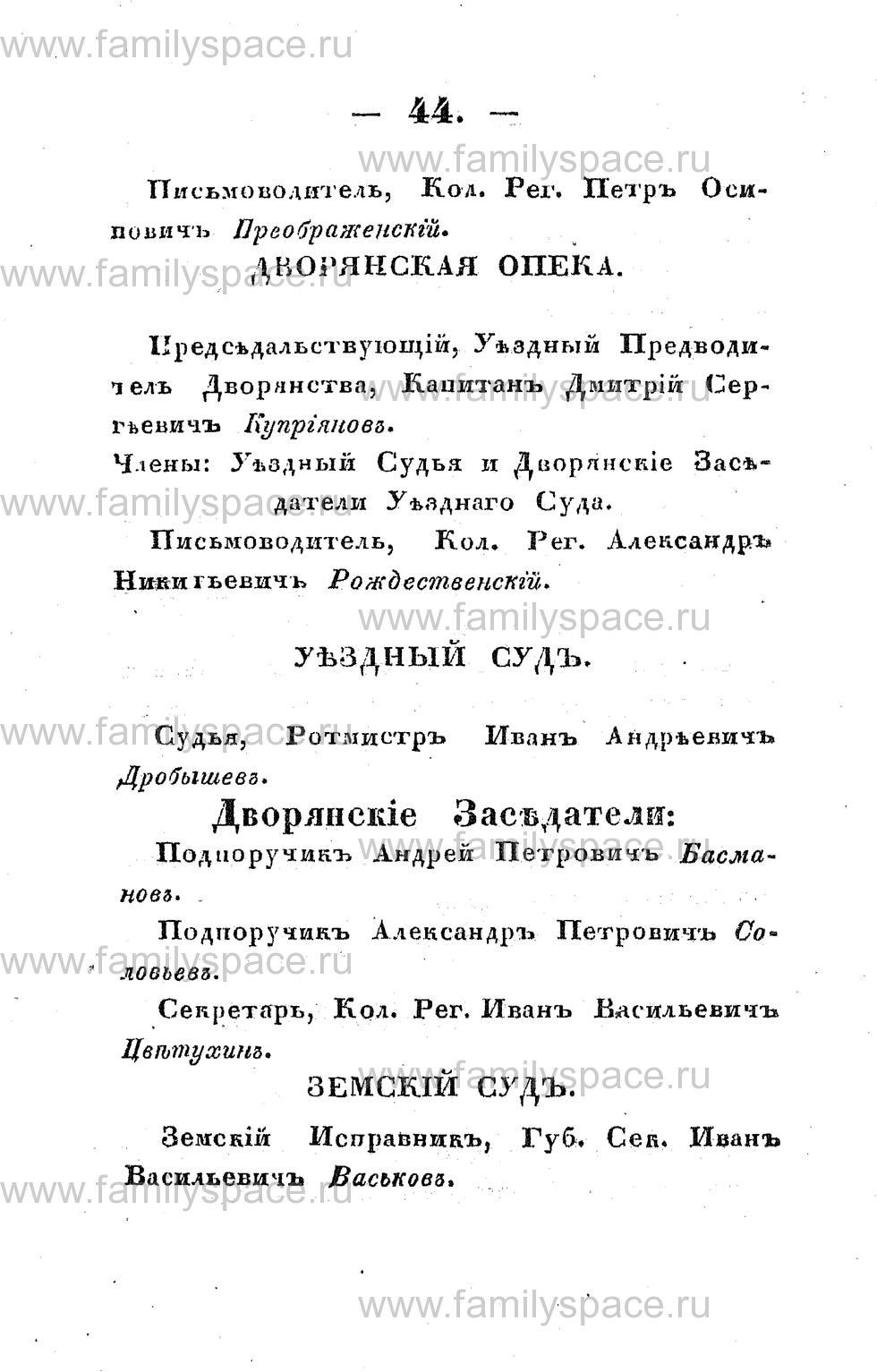 Поиск по фамилии - Памятная книжка Костромской губернии на 1853 год, страница 44