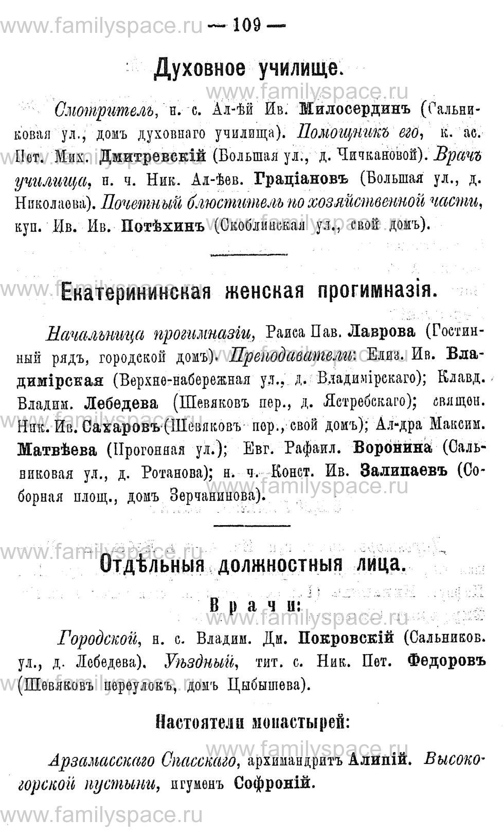 Поиск по фамилии - Адрес-календарь Нижегородской губернии на 1891 год, страница 109