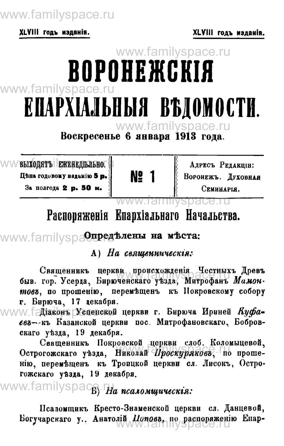 Поиск по фамилии - Воронежские епархиальные ведомости на 1913 год, страница 1
