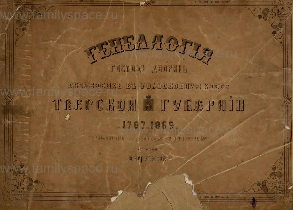 Поиск по фамилии - Генеалогия господ дворян Тверской губернии с 1787 по 1869, страница 1