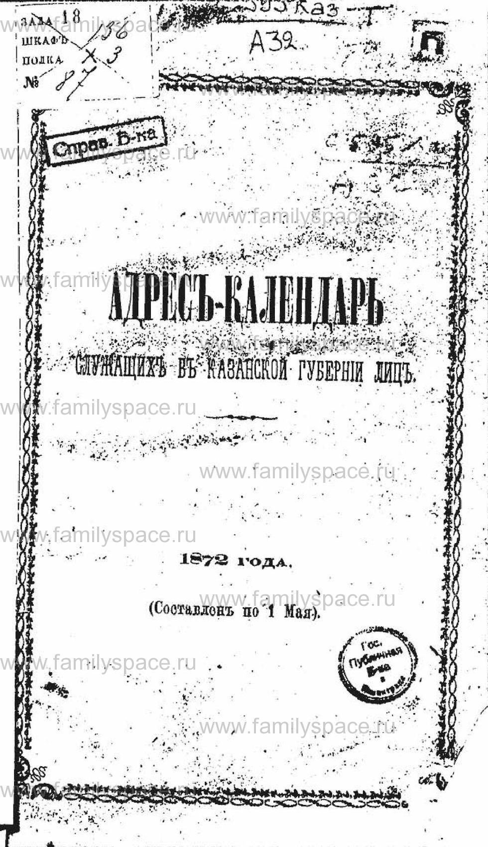 Поиск по фамилии - Адрес-календарь служащих в Казанской губернии лиц - 1872 год, страница -1