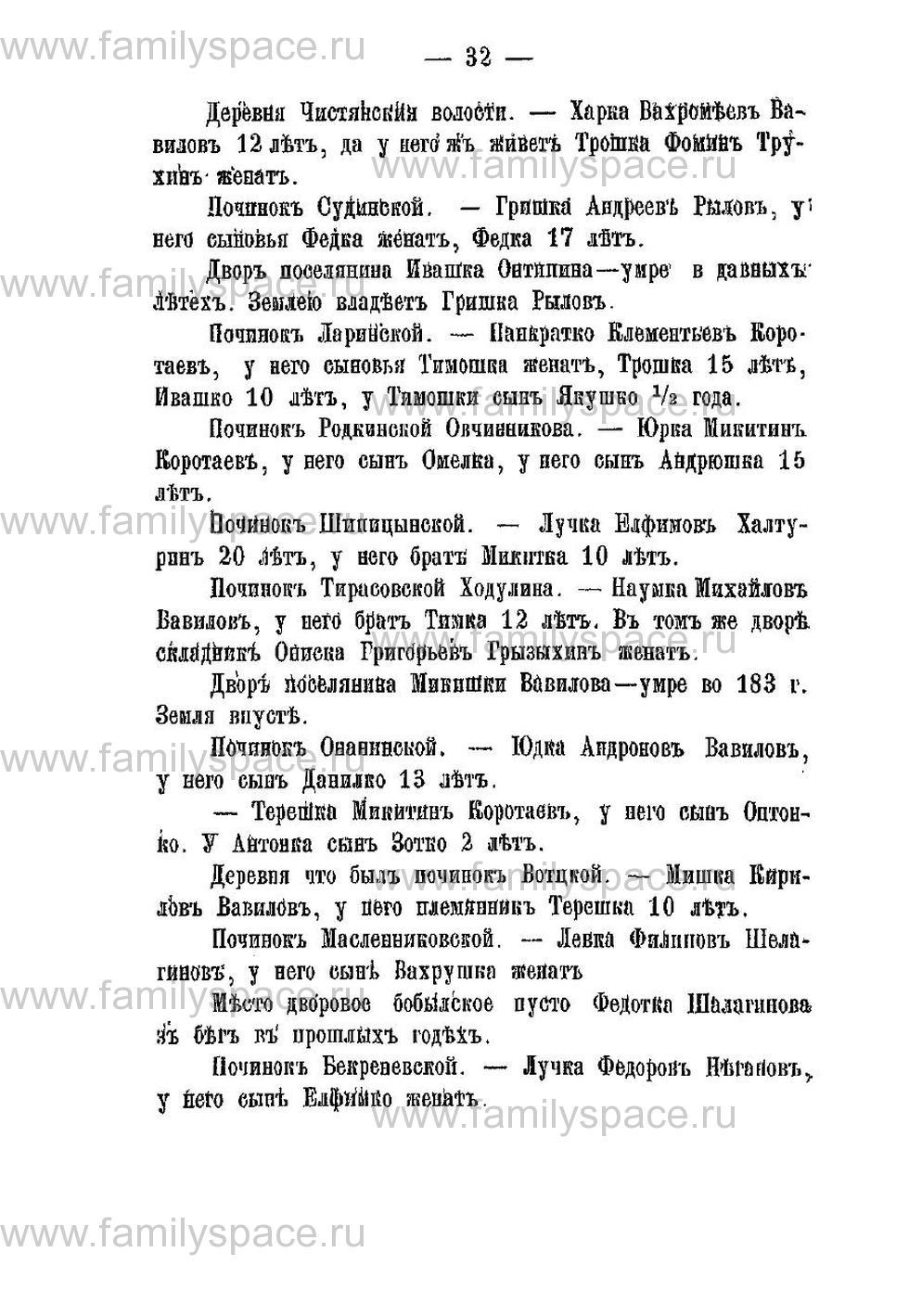 Поиск по фамилии - Переписная книга Орлова и волостей 1678 г, страница 28