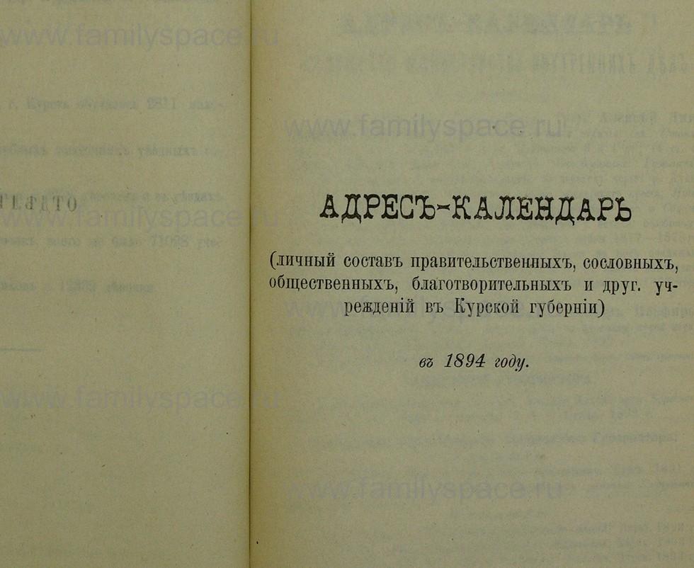 Поиск по фамилии - Памятная книжка Курской губернии на 1894 год, страница 1