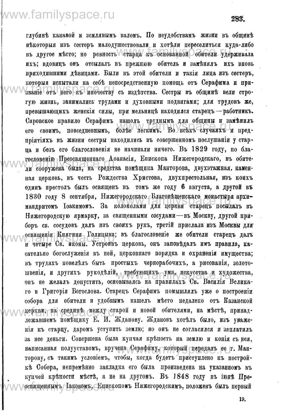 Поиск по фамилии - Адрес-календарь Нижегородской епархии на 1888 год, страница 1283