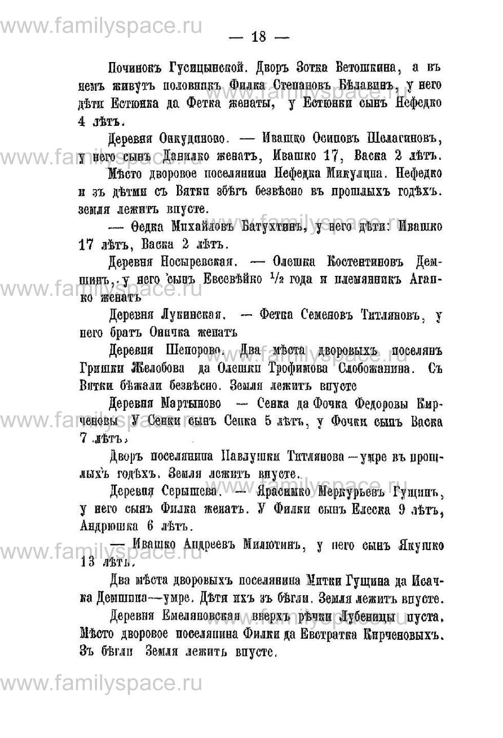 Поиск по фамилии - Переписная книга Орлова и волостей 1678 г, страница 14