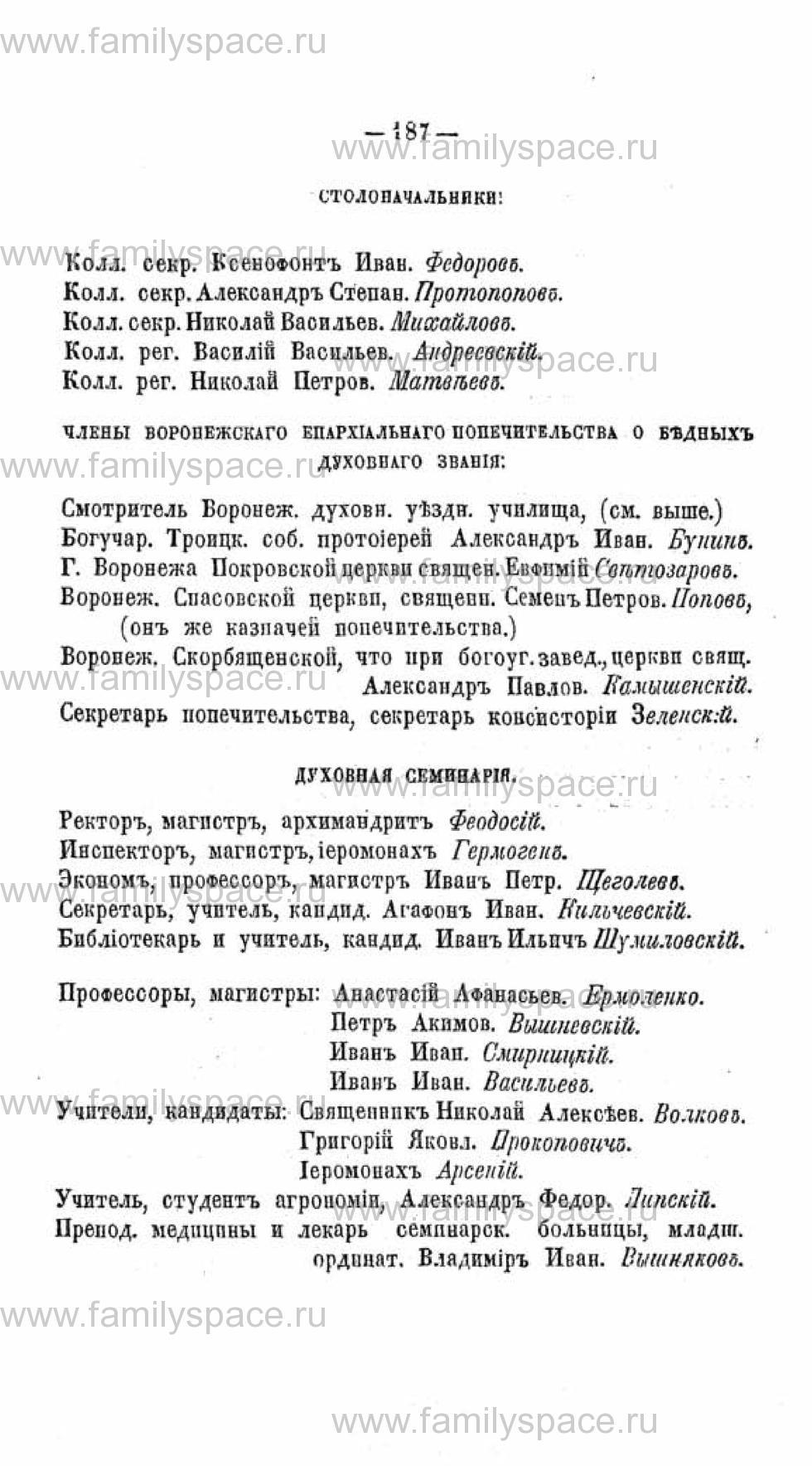 Поиск по фамилии - Памятная книжка Воронежской губернии на 1863-1864 годы, страница 187