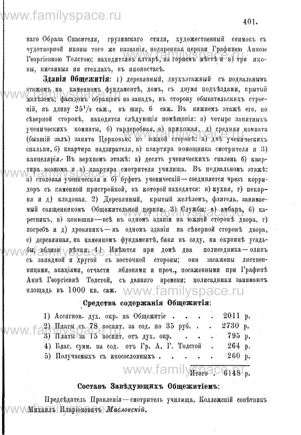 Поиск по фамилии - Адрес-календарь Нижегородской епархии на 1888 год, страница 1401