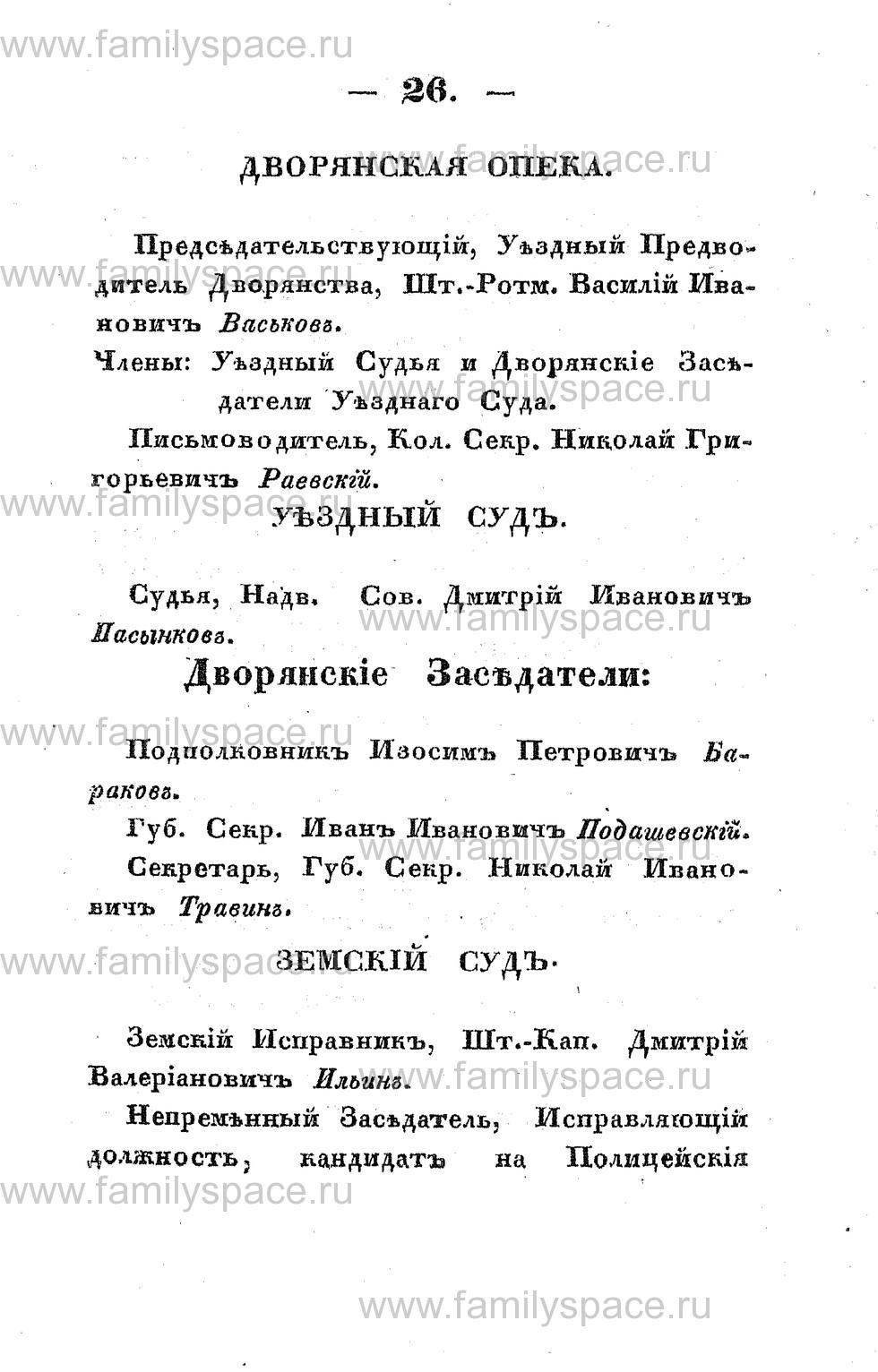 Поиск по фамилии - Памятная книжка Костромской губернии на 1853 год, страница 26
