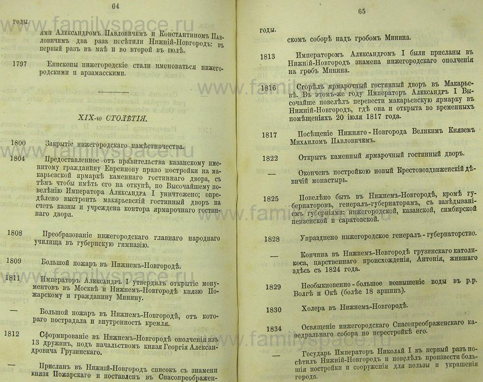 Поиск по фамилии - Памятная книжка Нижегородской губернии на 1865 год, страница 5064