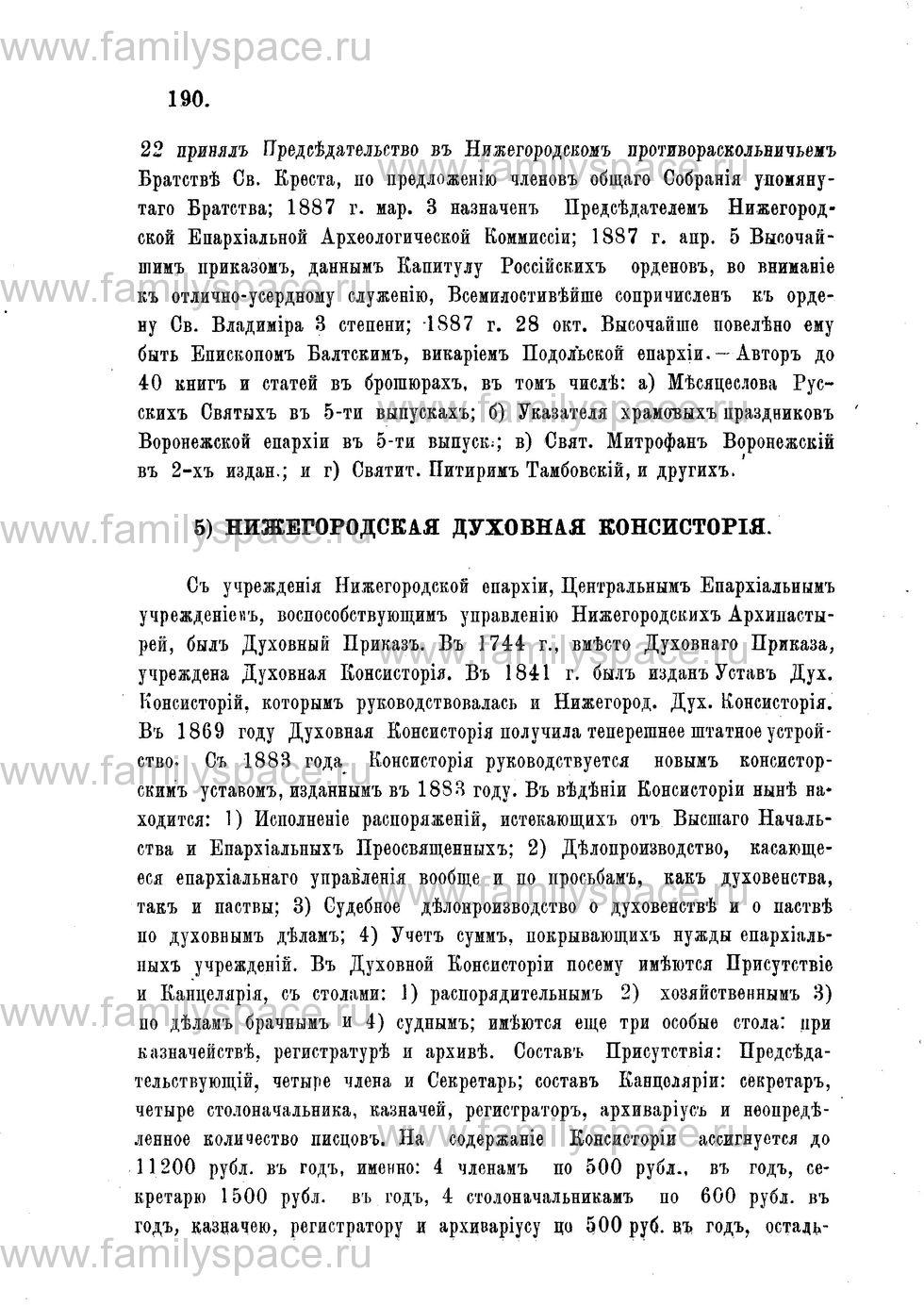 Поиск по фамилии - Адрес-календарь Нижегородской епархии на 1888 год, страница 1190