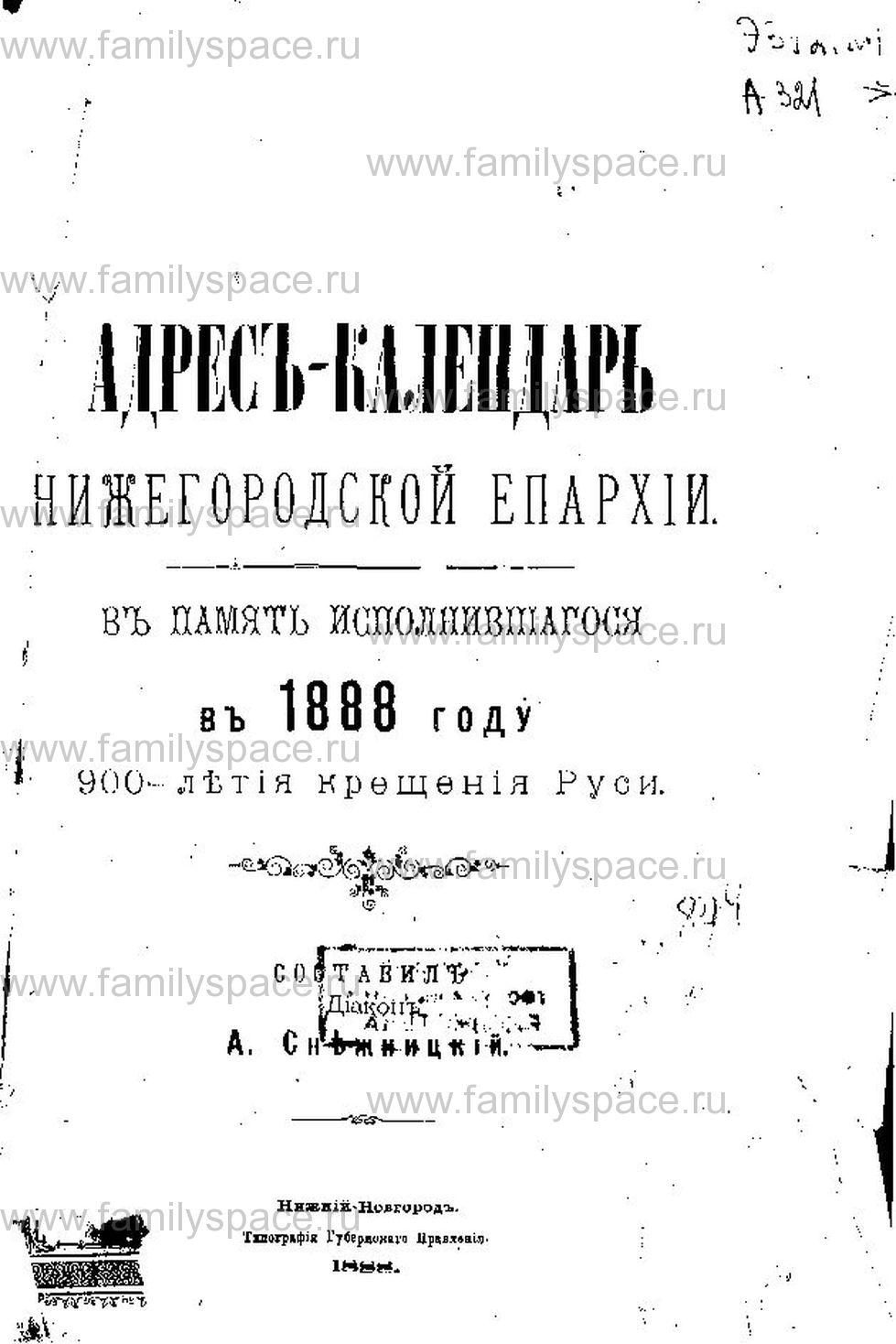 Поиск по фамилии - Адрес-календарь Нижегородской епархии на 1888 год, страница 2