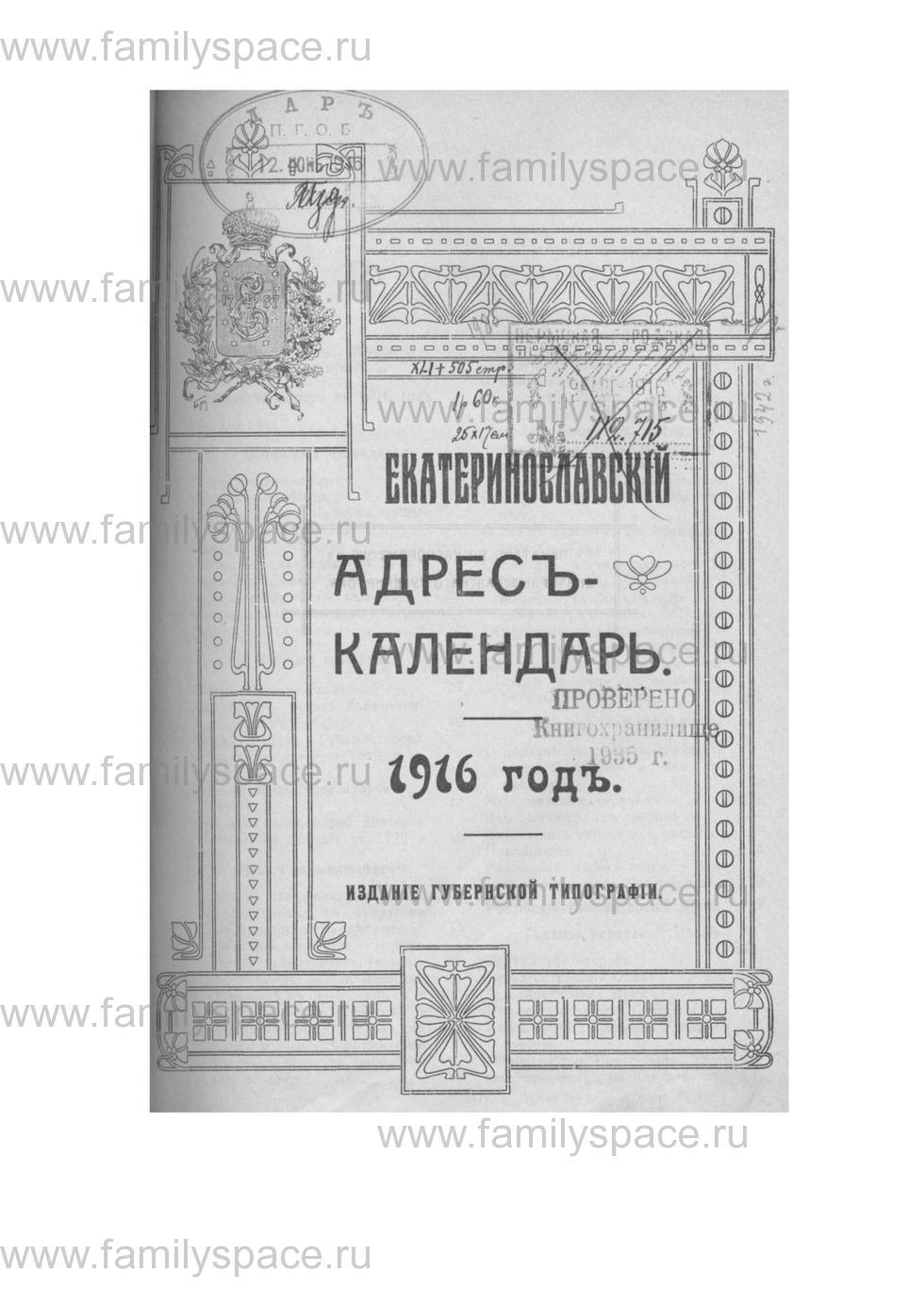 Поиск по фамилии - Екатеринославский адрес-календарь на 1916 год, страница -6
