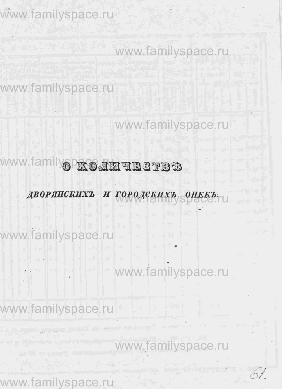 Поиск по фамилии - Памятная книга за 1853 год по Могилёвской губернии, страница 77
