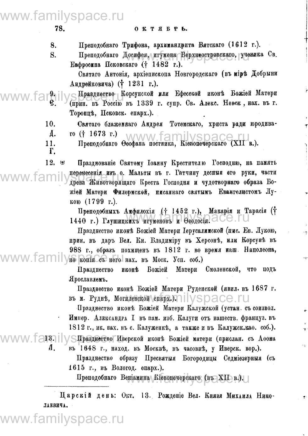Поиск по фамилии - Адрес-календарь Нижегородской епархии на 1888 год, страница 1078
